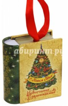 """Украшение подвесное """"Книга с новогодним пожеланием"""" (в ассортименте) (38166)"""