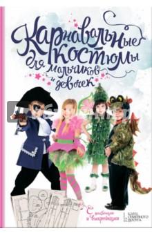 Карнавальные костюмы для мальчиков и девочек. С шаблонами и выкройкамиШитье<br>Веселые праздники и карнавалы для вашего ребенка - это не только возможность получить радостные впечатления, но и добрые воспоминания на всю жизнь. Ваш сын или дочка никогда не затеряется в новогодней толпе зайчиков и снежинок в ярком и оригинальном карнавальном костюме! В этой книге вы найдете костюм на любой вкус и возраст, с шаблонами и точными выкройками, для опытных швей и начинающих рукодельниц - выбор будет легким: <br>- для прекрасной Лесной Феи, Бабочки, Новогодней Елочки, озорной Лошадки, нежной Весны и Красной Шапочки, <br>- для смелого Мушкетера, благородного Короля, отважного Пирата или доблестного Рыцаря.<br>