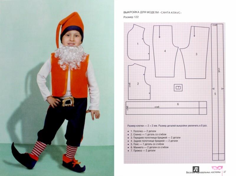 Как сшить костюм к новому году для мальчиков