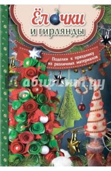 Елочки и гирлянды. Поделки к праздникуДругие виды ремесел и рукоделия<br>Новый год и Рождество — волшебное время, когда мы загадываем желания и мечтаем о будущем. С нашими книгами праздники начнутся уже с подготовки к нему. Создайте елочные игрушки и шарики из декоративных шнуров, пайеток, пуговиц, бисера, кружев. Сделайте декоративные елочки из цветной бумаги, ниток, шишек и орехов вместо елочных игрушек. А какой Новый год без Деда Мороза, волшебного ангела и снеговика? Из лампочек, пенопласта, газет, кусочков мешковины и фетра, ажурных салфеток — чтобы стать настоящим волшебником, вам понадобятся только доступные материалы, ножницы и клей. Наполните дом уютом, и подарите положительные эмоции себе и близким!<br>