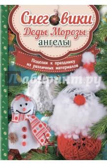 Снеговики, Деды Морозы, ангелы. Поделки к празднику из различных материаловДругие виды ремесел и рукоделия<br>Новый год и Рождество — волшебное время, когда мы загадываем желания и мечтаем о будущем. С нашими книгами праздники начнутся уже с подготовки к нему. Создайте елочные игрушки и шарики из декоративных шнуров, пайеток, пуговиц, бисера, кружев. Сделайте декоративные елочки из цветной бумаги, ниток, шишек и орехов вместо елочных игрушек. А какой Новый год без Деда Мороза, волшебного ангела и снеговика? Из лампочек, пенопласта, газет, кусочков мешковины и фетра, ажурных салфеток — чтобы стать настоящим волшебником, вам понадобятся только доступные материалы, ножницы и клей. Наполните дом уютом, и подарите положительные эмоции себе и близким!<br>