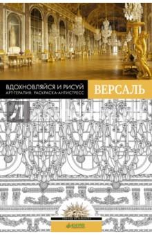 Вдохновляйся и рисуй. ВерсальКниги для творчества<br>В этой книге собрано 60 потрясающих фотографий Версальского дворца – цветочные клумбы, пейзажи, мебель, великолепные убранства комнат. Внимательно рассмотрите изображение и, используя подходящую цветовую палитру, раскрасьте картинку.<br><br>Следовать за замыслом художника и превращать наполненную линию линиями страничку в яркий рисунок – редкая и прекрасная возможность остановиться в вечном беге и побыть наедине с собой.<br><br>Если вы устали, если вы раздражены, если вы ждёте и нечем себя занять, возьмите в руки карандаш и раскрашивайте. Отдыхайте и творите с удовольствием!<br>