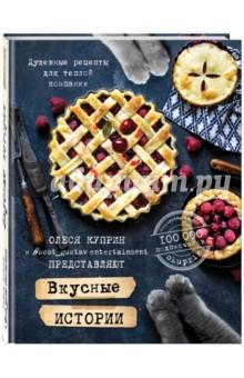 Вкусные истории. Душевные рецепты для теплой компанииОбщие сборники рецептов<br>Хочется приготовить что-то быстрое, вкусное и чтобы домашние ахнули и расцеловали в обе щеки, а идей нет. Вам это знакомо?<br>В этой книге вы найдете простые, несложные рецепты, которые помогут сделать разнообразным ужин вашей семьи и не при этом не требуют часами стоять за плитой.  Тут и секретный семейный рецепт абрикосового пирога, и бабушкин рецепт засолки рыбы и даже «суп с котом».<br>Кроме рецептов, вы найдете здесь теплые семейные истории Олеси Куприн и потрясающие фотографии, которые так любят ее подписчики в Инстаграм (А их уже больше 100 тыс!). Уверены, что они понравятся и вам.<br>