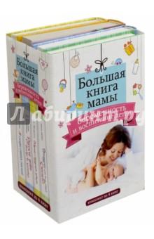 Большая книга мамы. Беременность и воспитание детей. Комплект из 4-х книгКниги для родителей<br>«Большая книга мамы» – это простые и понятные ответы для каждой будущей мамы на самые волнующие вопросы:<br>– Как подготовиться к беременности<br>– Что происходит с организмом в эти девять месяцев<br>– Как развивается ваш будущий малыш<br>– Как завоевать родительский авторитет <br>– Как создать гармонию в семье<br>– Как выработать целеустремленность<br>– Как содействовать всестороннему развитию ребенка<br>– Как воспитать счастливого человека и многое другое<br>– Золотые правила общения от наших психологов-практиков!<br>