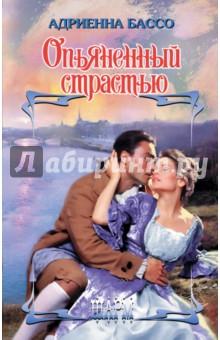 Опьяненный страстьюИсторический сентиментальный роман<br>Джентльмен может жениться по целому ряду причин, – к примеру, если его отец, подобно отцу Картера Грейсона, маркиза Атвуда, пригрозил лишением наследства, если он не вступит в брак до конца сезона.<br>Леди тоже имеет свои причины, чтобы выйти замуж, – как, например, мечтательница Доротея Аллингем, которую романтический поцелуй виконта привел в восторг.<br>Но брак без счастья – это трагедия для обоих супругов, а счастье без любви невозможно. И очень скоро и легкомысленному Картеру, и фантазерке Доротее предстоит встать перед выбором, – либо стать несчастными либо научиться любить друг друга искренне, нежно и преданно…<br>