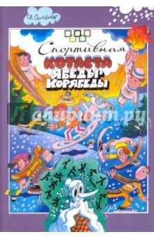 Спортивная котлета Ябеды-Корябеды Детская литература