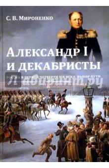 Александр I и декабристы. Россия в первой четверти XIX века. Выбор пути