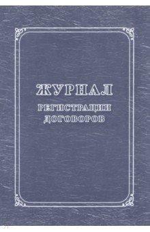 Журнал регистрации договоров Учитель