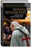 Михаил Вершовский: Симфония апокалипсиса
