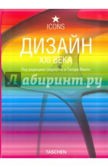 Дизайн XXI векаДизайн<br>Иллюстрированный альбом, посвященный дизайну XXI века.<br>