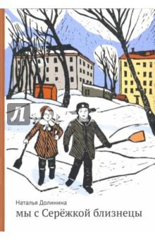 Мы с Серёжкой близнецыПовести и рассказы о детях<br>Маша и Серёжка - герои повести Натальи Долининой (1928-1979) Мы с Серёжкой близнецы - второклассники. Об этом читатель прочтёт на первой же странице: героям по восемь лет, они близнецы и учатся в одном классе. А ещё у них есть мама и папа, соседка, одноклассники, друзья родителей - книга густо населена, а жизнь героев полна событиями, самыми обычными, но позволяющими увидеть, как растёт и взрослеет человек.<br>Для младшего и среднего школьного возраста.<br>