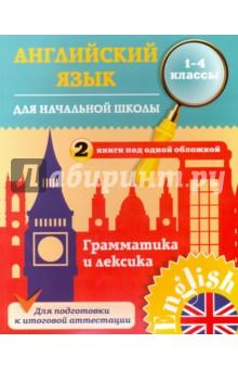 Английский язык для начальной школы. 1-4 классы. Грамматика и лексика