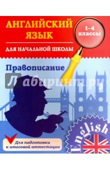 Английский язык для начальной школы. 1-4 классы. Правописание