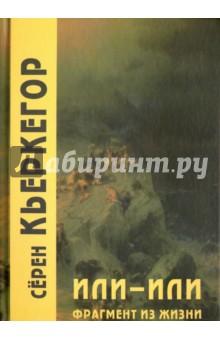 Или-или. Фрагмент из жизниЗападная философия<br>Трактат Или-или (Enten-eller, 1843) - одно из первых по-настоящему самостоятельных произведений выдающегося датского философа, теолога и литератора Сёрена Кьеркегора (1813-1855). В нем впервые представлена знаменитая диалектика стадий человеческой экзистенции: эстетической, этической и<br>религиозной.<br>Сочинение, подписанное именем вымышленного редактора Виктора Эремиты, композиционно объединяет в себе две части - литературные и философские записки некоего молодого эстетика и пространные письма его оппонента, этически мотивированного судьи Виллема. К ним примыкает также загадочный Ультиматум, представляющий достаточно радикальный вариант христианской позиции.<br>Полный русский перевод трактата осуществлен переводчиками впервые (литературное издание в первый раз вышло в издательствах РХГА и Амфора в 2011 г.). Издание дополнено выдержками из писем и дневников Кьеркегора, снабжено подробными комментариями и примечаниями.<br>Книга адресована философам, культурологам, богословам, историкам европейской культуры и религиозной мысли, а также всем ценителям философской мысли, литературы и искусства.<br>2-е издание.<br>