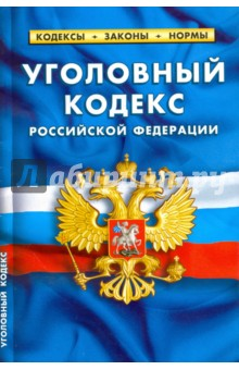 Уголовный кодекс РФ на 20.10.16