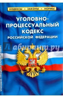 Уголовно-процессуальный кодекс Российской Федерации по состоянию на 20 октября 2016 года