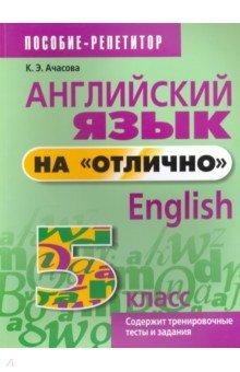 Английский язык на отлично. 5 класс. Пособие для учащихсяАнглийский язык (5-9 классы)<br>Предлагаемое пособие содержит правила и упражнения по грамматике английского языка для отработки лексико-грамматических навыков у учащихся 5 класса, а также обучающие тесты на английском языке.<br>Рабочая тетрадь может использоваться как на уроках, так и для самостоятельной работы.<br>3-е издание.<br>