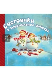 Снеговики и карамельная фабрикаЗарубежная поэзия для детей<br>Новый год - самое время, чтобы познакомиться с жителями Снежного города. 6 историй о снеговиках в стихах, которые проведут ребятишек по карамельной фабрике, порадуют исполнением рождественских песен и станут веселыми спутниками зимних забав. Слеплены из снега, но разноцветные, как Рождество!<br>Для чтения взрослыми детям.<br>