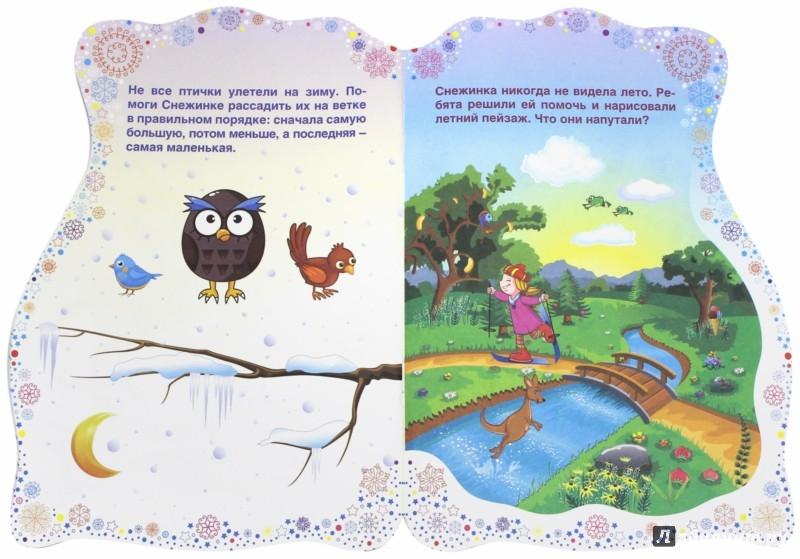 Книжка с иллюстрациями