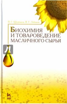 Биохимия и товароведение масличного сырья. Учебник
