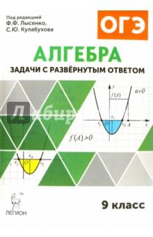 Алгебра. 9 класс. Задачи ОГЭ с развёрнутым ответомМатематика (5-9 классы)<br>Материал, представленный в книге, предназначен для формирования навыков в решении задач по алгебре второй части ОГЭ. Пособие состоит из 4 параграфов, которые включают в себя разбор решений типовых задач, подобных предложенным в открытом банке заданий ОГЭ, а также задачи для самостоятельного решения. Кроме того, приведены теоретические сведения и подготовительные задания, необходимые для решения заданий по алгебре, аналогичных предлагаемым на ОГЭ. Пособие входит в учебно-методический комплекс Математика. Подготовка к ОГЭ. Книга адресована школьникам, учителям, методистам.<br>