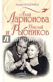 Алла Ларионова и Николай Рыбников
