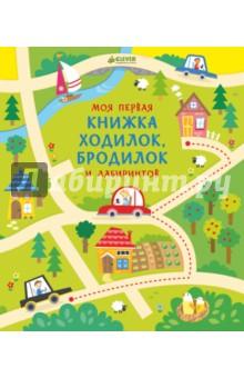 Моя первая книжка ходилок, бродилок и лабиринтовКроссворды и головоломки<br>В этой замечательной книжке вы найдёте 24 лабиринта, которые отлично подойдут для самых маленьких любителей головоломок. А ещё внутри увлекательная игра Найди и покажи!<br>Для детей от 3 лет.<br>