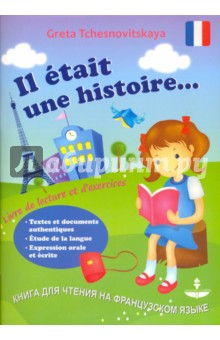 Книга для чтения на французском языкеСправочники, учебные пособия по французскому языку<br>Книга для чтения на французском языке предназначена для детей младшего и среднего школьного возраста. Пособие построено на аутентичных текстах современных французских авторов и содержит различные упражнения, развивающие навыки устной и письменной речи учащихся.<br>Задания, сопровождающие текстовые материалы, помогут вовлечь детей в процесс изучения французского языка в игровой форме. Разыгрывание диалогов и сценок, организация фестивалей французской поэзии и фонетических конкурсов, совместное приготовление блюд французской кухни, виртуальные путешествия по Франции с использованием интернет-ресурсов станут стимулом в изучении французского языка.<br>Книга может быть использована как дополнительное учебное пособие на уроках французского языка в общеобразовательных и специальных школах, в качестве внеклассного чтения, на курсах изучения французского языка, а также во время индивидуальных и самостоятельных занятий по изучению французского языка.<br>