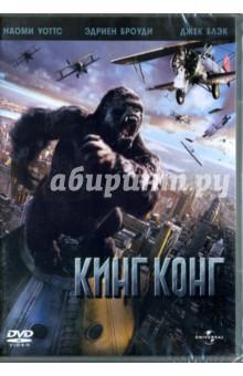 Кинг Конг (DVD)Фантастика<br>В 1930-м году съемочная группа под предводительством режиссера-неудачника Карла Дэнхэма отправляется на загадочный Остров Черепа неподалеку от Суматры, чтобы изучать легенды о гигантской горилле по кличке Конг. По прибытии на место они обнаруживают, что Кинг Конг и правда существует. Горилла живет в самой чаще непроходимых джунглей, где помимо него, спрятанные от всего мира, обитают многие создания из доисторических времен. Исследователи оказываются между двух огней - с одной стороны Кинг Конг, а с другой - его враги динозавры…<br>В ролях: Наоми Уоттс, Эдриен Броуди, Джек Блэк и др.<br>Режиссер: Питер Джексон.<br>Жанр: приключенческий триллер.<br>Продолжительность: 180 мин.<br>Язык: русский, английский<br>Звук: Dolby Digital 5.1<br>Субтитры: английские (для глухих и слабослышащих)<br>Формат: 2.35:1<br>Регион: 5, PAL<br>Для зрителей старше 12-ти лет.<br>
