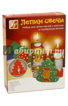 Набор для творчества Лепим свечи (21С1392-08)Работаем с воском, гелем, мылом<br>Лепим свечи - набор для изготовления свечей в домашних условиях. Это простой и доступный способ сделать красивое изделие с ребенком. В процессе занятий у детей формируются творческие способности, развиваются образное мышление и мелкая моторика рук.<br>Набор для лепки свечей с золотым и серебряным воском.<br>Состав набора: воск 5 цветов, формочки - 6 шт., фитиль, стек, буклет. <br>Не рекомендовано детям младше 3-х лет. <br>Сделано в России.<br>
