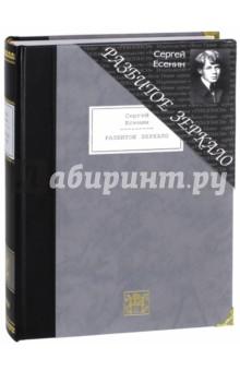 Разбитое зеркалоКлассическая отечественная поэзия<br>Составной переплет из натуральной кожи, латунные уголки, 54 черно-белые иллюстрации. В эту книгу вошли все наиболее значительные и лучшие лирические произведения Сергея Александровича Есенина (1895-1925) - почти всё, что он сам включил в итоговый трехтомник, подготовленный в 1925 году. Особый раздел составили стихотворения, оставшиеся за рамками этого трехтомника. За ними следуют произведения, которые Есенин называл маленькими поэмами, далее - поэмы Пугачев, Анна Снегина и Черный человек. Издание подготовлено К. М. Азадовским - одним из наиболее авторитетных специалистов по творчеству поэта; им написаны обстоятельные комментарии и статья о творчестве поэта. В приложении помещены канва биографии С. Есенина и указатель публикуемых произведений. Книгу сопровождает цикл из 54 иллюстраций петербургского художника Валерия Бабанова, выполненных в технике монотипии.<br>