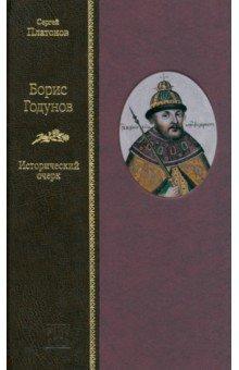 Борис Годунов. Исторический очерк