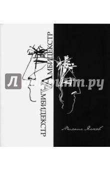 АмбидекстрСовременная отечественная поэзия<br>Книга петербургского поэта Михаила Яснова Амбидекстр представляет не только избранные его стихотворения, написанные за последнее десятилетие, но и переводы из тех французских лириков, которые привлекли в эти годы его наибольшее внимание как поэта-переводчика и исследователя французской поэзии. Стихи и переводы составляют в книге единую композицию, дополняют и расширяют друг друга - эти ассоциативные связи подчеркнуты иллюстрациями к книге, выполненными известным петербургским художником Климом Ли.<br>