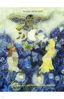 Сон в летнюю ночьСказки зарубежных писателей<br>Одна из самых волшебных и поэтических пьес великого английского драматурга Уильяма Шекспира представлена в увлекательном пересказе для детей, подготовленном специально для этой книги замечательным детским поэтом и писателем Виктором Луниным. Вместе с героями повествования юный читатель окажется в волшебном лесу, где живут феи и эльфы и где правит лесной царь, волшебник Оберон, и станет свидетелем множества чудес, превращений и приключений. Издание сопровождается циклом цветных иллюстраций классика книжной графики, петербургской художницы Веры Павловой.<br>