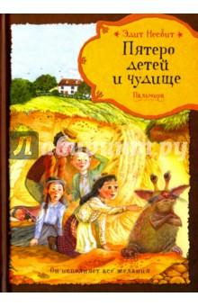 Пятеро детей и чудищеСказки зарубежных писателей<br>Пятеро детей и чудище - одна из самых известных книг английской писательницы Эдит Несбит. Неподалеку от своего загородного дома Сирил, Антея, Роберт, Джейн и их маленький братишка находят удивительное существо - песочного эльфа. Он умеет исполнять любые желания, и с его помощью ребята воплощают свои мечты в реальность. Забавные приключения становятся для юных героев своеобразным испытанием.<br>