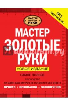 Мастер золотые руки. Самое полное руководство. Новое издание sql полное руководство 3 издание