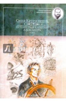 Путешествие капитана Александра. В 4-х томах. Том 1. Большие дети моря; Киты и люди.