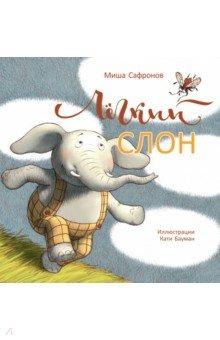 Лёгкий слонСказки отечественных писателей<br>В одном далёком южном городе жил слон. Это был большой индийский слон по имени Прабу. Он верил в чудеса и старался никогда не унывать. И был у этого слона очень большой друг - маленькая-маленькая муха по имени Лариса. Эта муха никогда не сидела на месте, она всё время летала туда-сюда, и от её звонкого жужжания всем вокруг становилось весело и щекотно.<br>Литературно-художественное издание для дошкольного и младшего школьного возраста.<br>