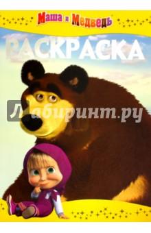 """Раскраска-люкс """"Маша и Медведь"""" (№1609) Эгмонт"""