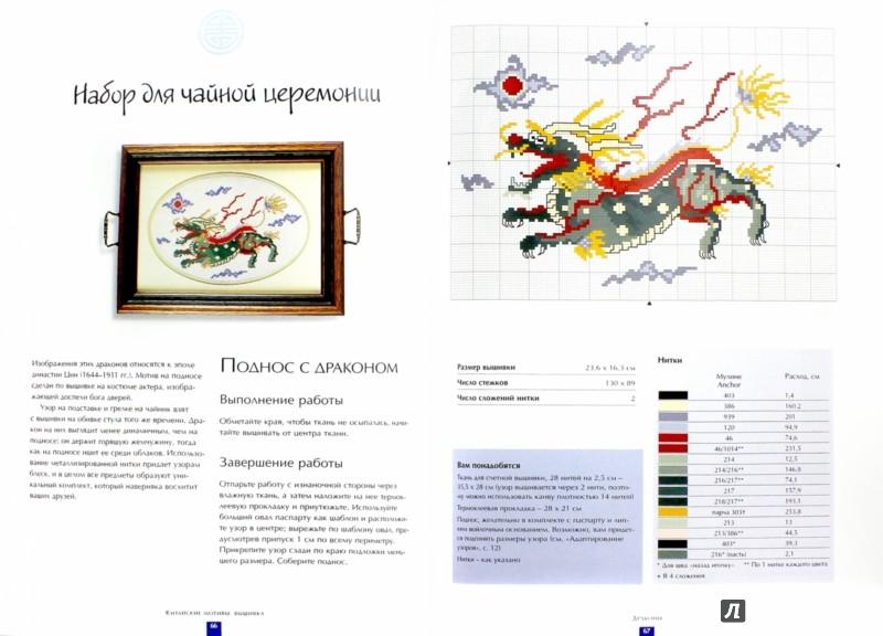 Иллюстрация 1 из 21 для Китайские мотивы. Вышивка - Кэрол Филипсон | Лабиринт - книги. Источник: Лабиринт