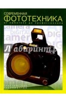 Современная фототехника. От любителя до профессионала. Практическое руководство