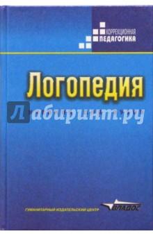 Логопедия учебник для студентов дефектологических факультетов.