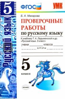 Русский язык. 5 класс. Проверочные работы к уч. Т. А. Ладыженской. ФГОС