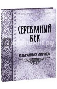 Серебряный век. Избранная лирика (шёлк) от Лабиринт