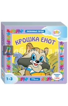 Книжка-игрушка Крошка Енот (93234)Игры с мишенью<br>Книжка-пазл Крошка Енот знакомит с героями любимого мультфильма, расширяет представление ребёнка об окружающем мире, знакомит с новыми понятиями. Развивает речь, мелкую моторику, память, логическое мышление.<br>