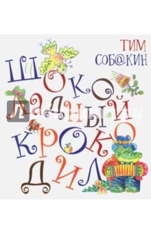 Шоколадный КрокодилОтечественная поэзия для детей<br>Новая книга Тима Собакина Шоколадный крокодил в серии Радуга-дуга станет замечательным подарком маленьким читателям и их родителям, как и все книги серии. Его стихи остроумны, парадоксальны и незабываемы. <br>И это не удивительно! Тим Собакин автор многочисленных книг, пишет стихи и рассказы для детей, публиковался в журналах Веселые картинки, Мурзилка, в 1990-1995 годах был главным редактором журнала Трамвай. Рисунки в книгу нарисовал ничуть не менее известный и остроумный художник Валерий Дмитрюк. <br>Для детей до 3-х лет.<br>
