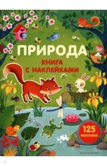 ПриродаЗнакомство с миром вокруг нас<br>Книга с наклейками Природа - современное издание для любознательного дошкольника. На ярких страницах книги юного читателя ждут интересные небольшие тексты о том, каких животных и растения можно увидеть в разных местах нашей планеты. А более 125 наклеек с разными зверями, птицами, насекомыми, ракушками, цветами и деревьями - займут малыша на несколько часов, ведь ему нужно определить, каких животных наклеивать в разные природные зоны (в книге есть маленькие подсказки, которые помогут это сделать). Каждое животное на наклеечном листе подписано, и это позволит детям не только весело развлечься, но и узнать много нового.<br>