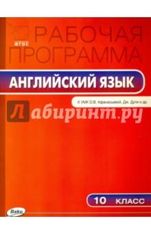 Английский язык. 10 класс. Программа к УМК О.В. Афанасьевой, Дж. Дули и др. Spotlight . ФГОС