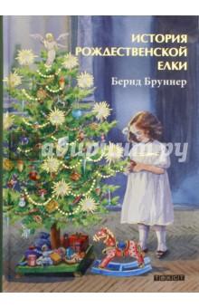 История рождественской елкиКультура и искусство<br>Новая книга Бернда Бруннера состоит из увлекательнейших рассказов о том, как появился обычай ставить на Рождество и Новый год елку - в разное время и в разных странах. Если бы кто-нибудь из читателей увидел самую первую рождественскую елку, он был бы глубоко разочарован, так она не походила на нынешнюю нарядную красавицу, украшенную яркими игрушками, мигающими огоньками, сверкающими звездами и вдобавок необыкновенно приятно пахнущую лесом, зимой - и сказкой. А сколько радости она доставляет детям! С каким замиранием сердца они ждут сочельника, Нового года! И елка никогда не разочаровывает их - лесная гостья, которая делает наш праздник красивым и радостным.<br>