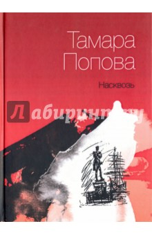 НасквозьСовременная отечественная поэзия<br>В новую книгу петербургской поэтессы Тамары Поповой вошли избранные стихи, написанные за последние десять лет, а также новые, ранее нигде не опубликованные.<br>